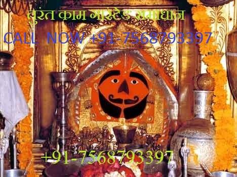 LOVE VASHIKARAN specialist baba ji in AhmadabadCommunityLost - FoundAll IndiaAmritsar