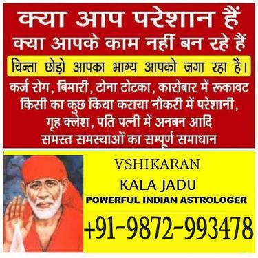 Love Marriage Problem SolutionAstrology and VaastuAstrologyGurgaonAshok Vihar