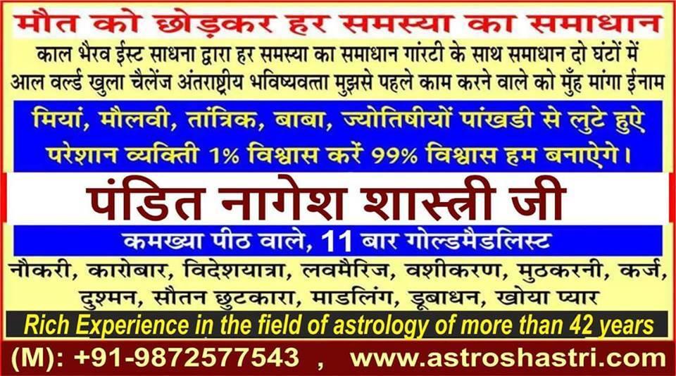 Vashikaran Specialist baba jiAstrology and VaastuAstrologyNoidaJhundpura