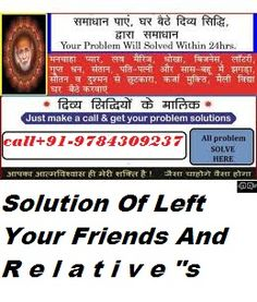 Husband wife Relationship problem Specialist Baba Ji Noida +91 9784309237 AghapurServicesAstrology - NumerologyNoidaAghapur